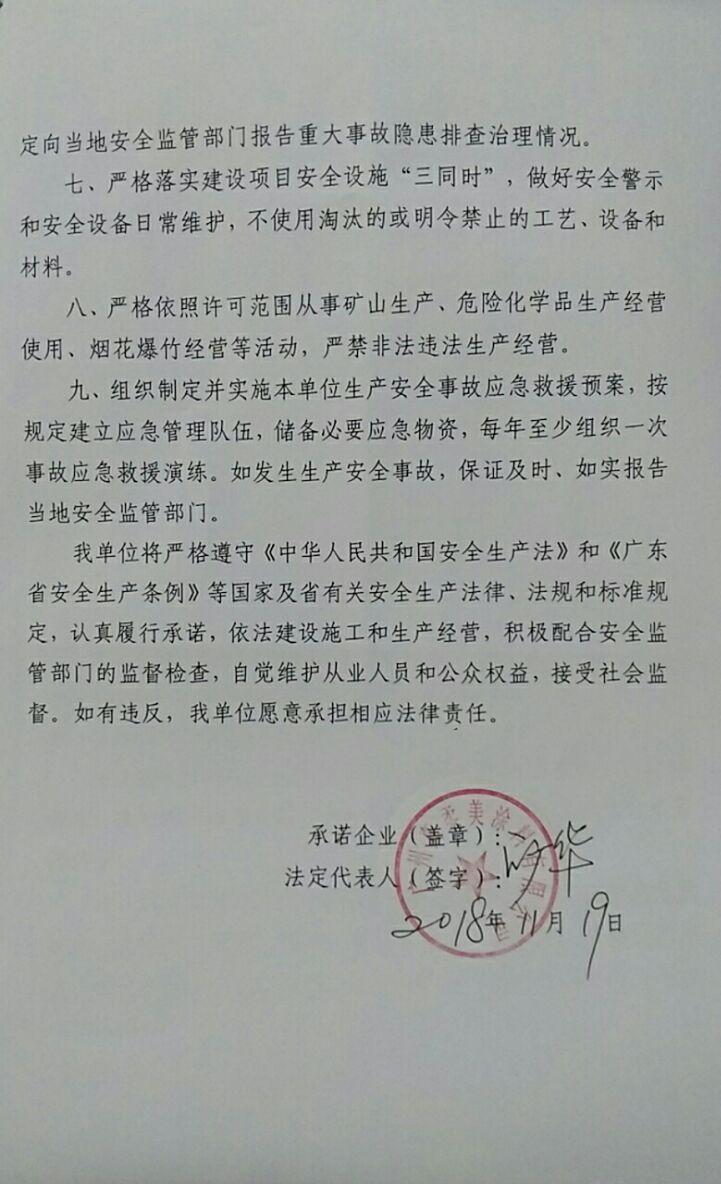 安全生产主体责任承诺书(二)