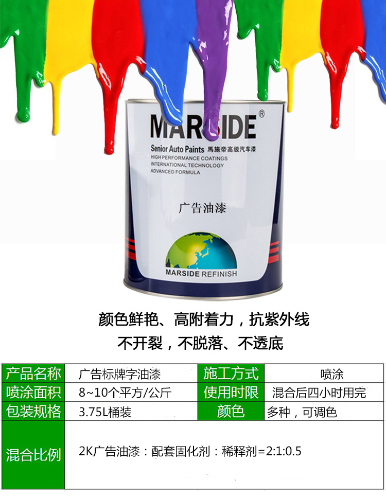 广告油漆涂料