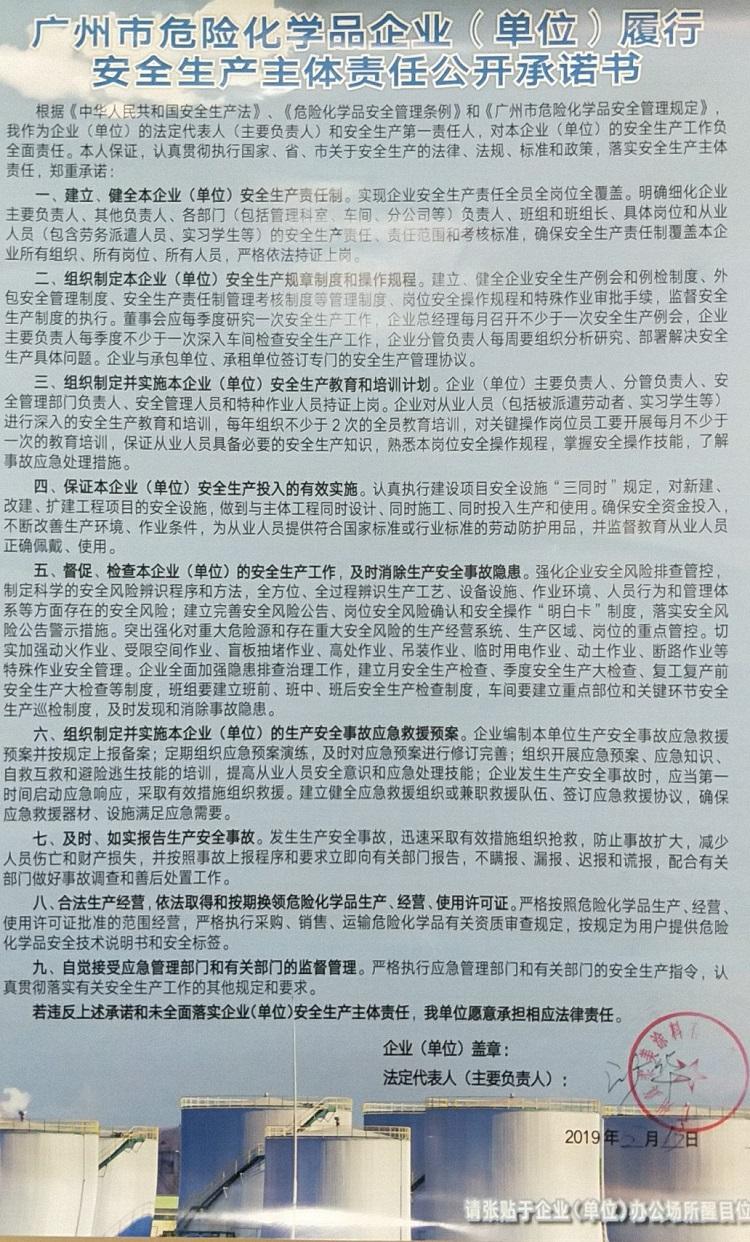 廣州市危險化學品企業《單位》履行安全生產主體責任公開承諾書